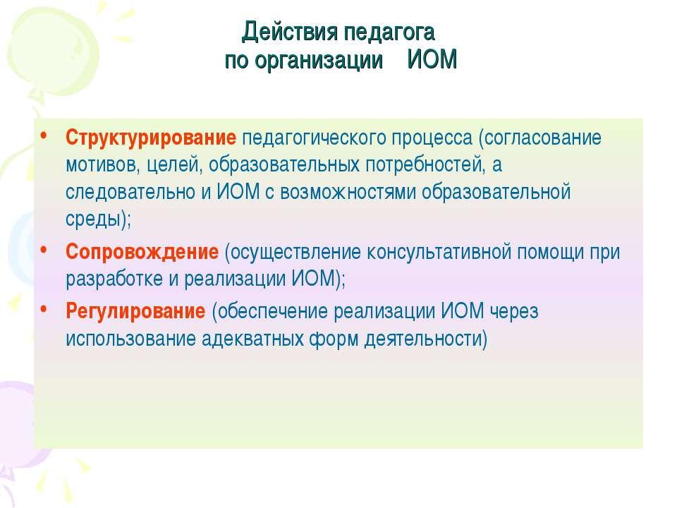 Действия педагога по организации ИОМ Структурирование педагогического процесс...