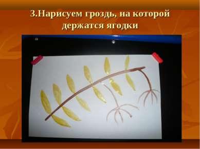 3.Нарисуем гроздь, на которой держатся ягодки