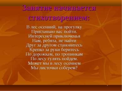 Занятие начинается стихотворением: В лес осенний, на прогулку Приглашаю вас п...