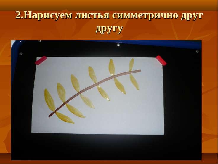 2.Нарисуем листья симметрично друг другу