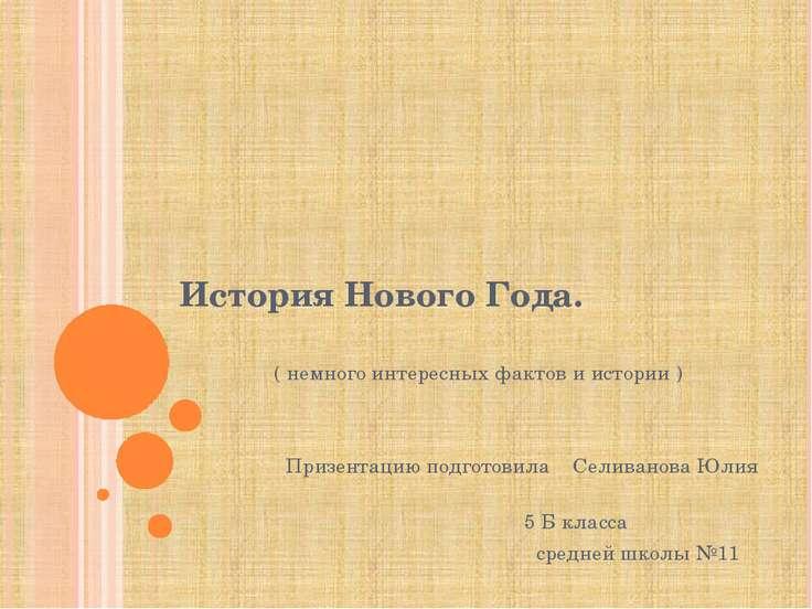 История Нового Года. ( немного интересных фактов и истории ) Призентацию подг...