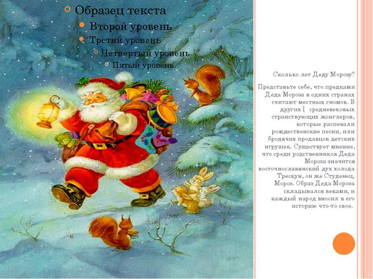 Сколько лет Деду Морозу? Представьте себе, что предками Деда Мороза в одних с...