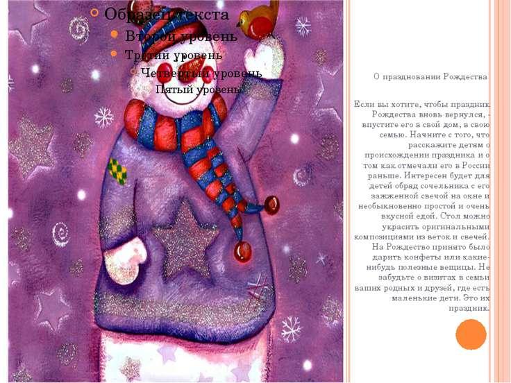 О праздновании Рождества Если вы хотите, чтобы праздник Рождества вновь верн...