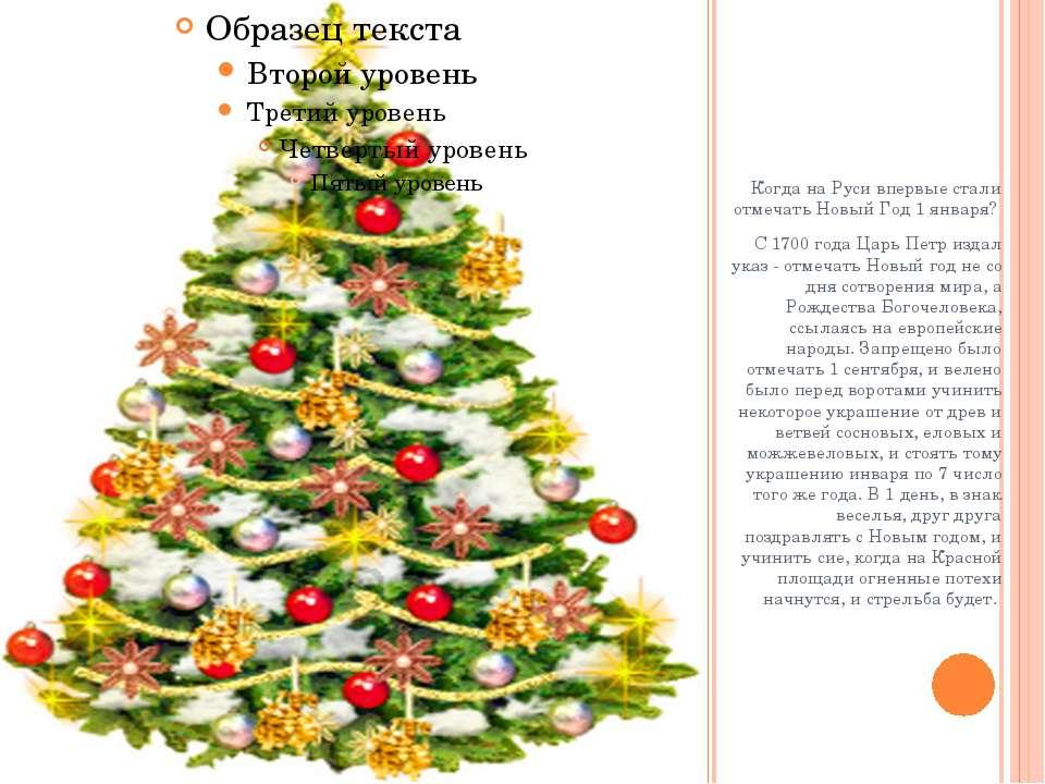 Когда на Руси впервые стали отмечать Новый Год 1 января? С 1700 года Царь Пе...