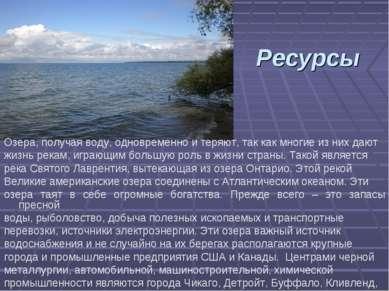 Ресурсы Озера, получая воду, одновременно и теряют, так как многие из них даю...