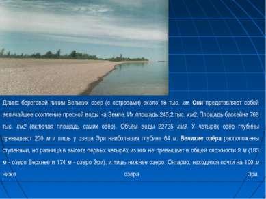Длина береговой линии Великих озер (с островами) около 18 тыс. км. Они предст...