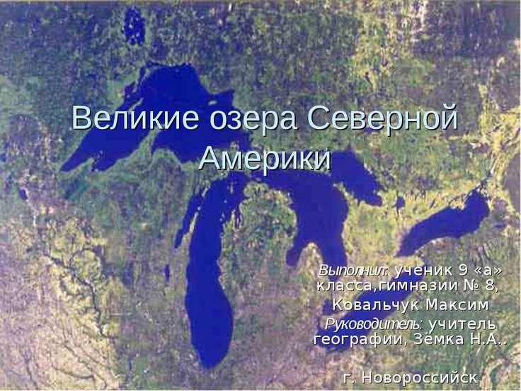 Великие озера Северной Америки Выполнил: ученик 9 «а» класса,гимназии № 8, Ко...