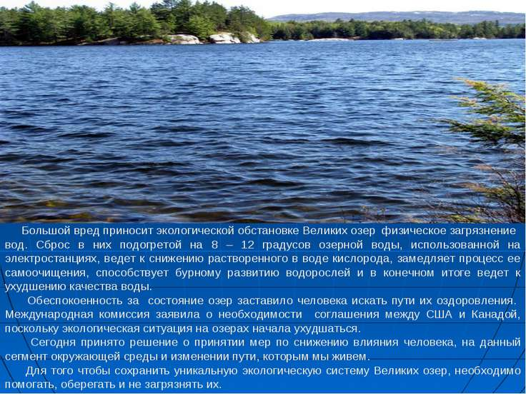 Большой вред приносит экологической обстановке Великих озер физическое загряз...