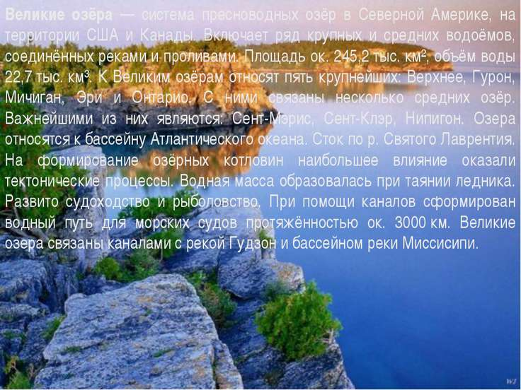 Великие озёра — система пресноводных озёр в Северной Америке, на территории С...