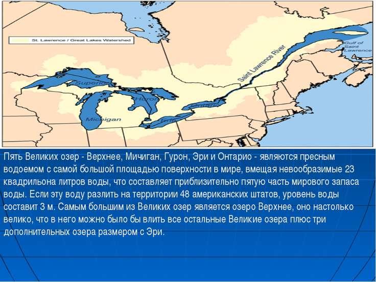 Пять Великих озер - Верхнее, Мичиган, Гурон, Эри и Онтарио - являются пресным...