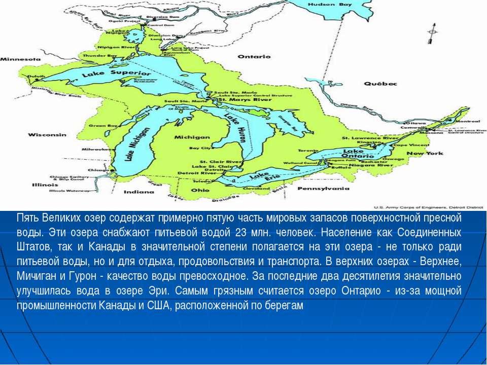 Пять Великих озер содержат примерно пятую часть мировых запасов поверхностной...
