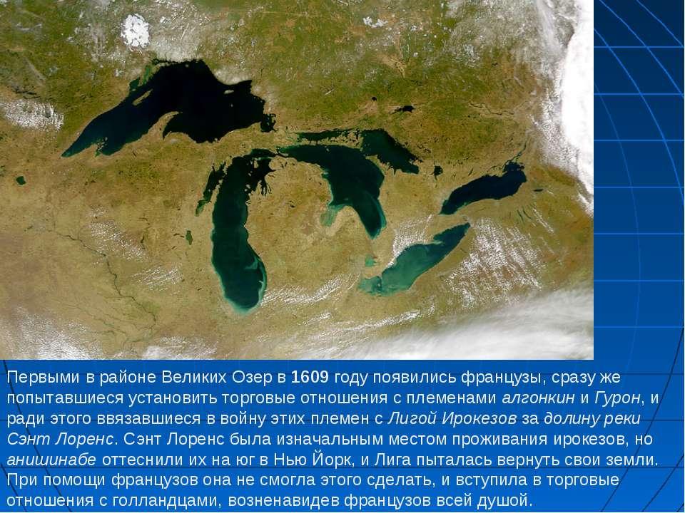 Первыми в районе Великих Озер в 1609 году появились французы, сразу же попыта...