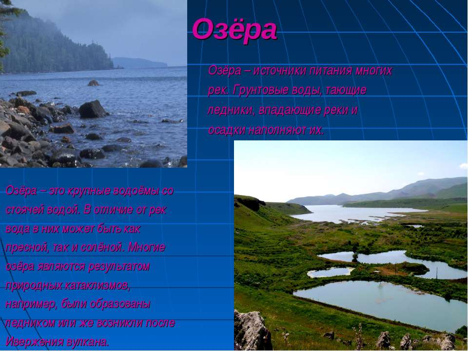 Озёра Озёра – это крупные водоёмы со стоячей водой. В отличие от рек вода в н...