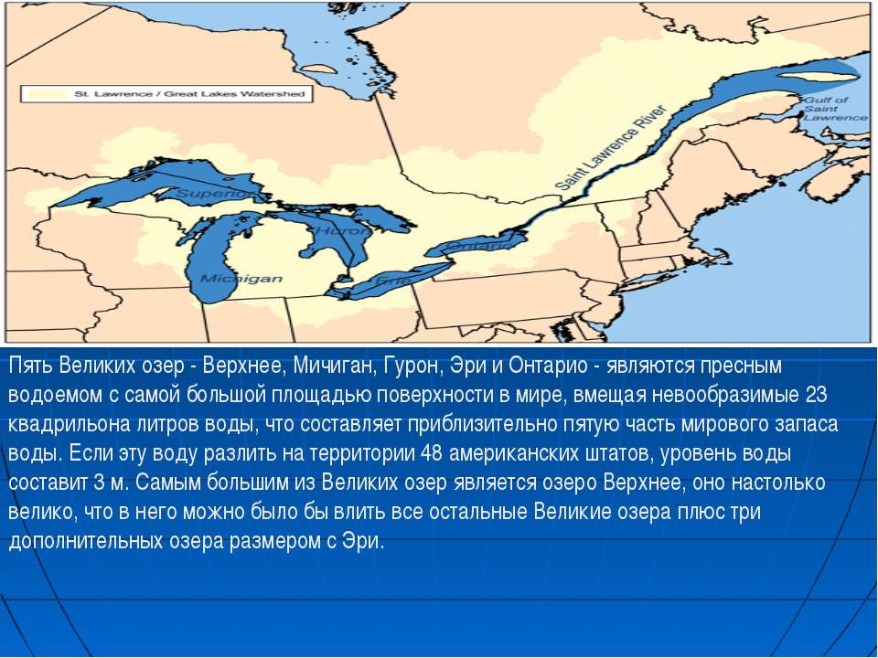stock market and great lakes