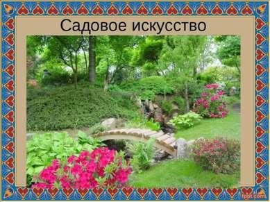 Садовое искусство
