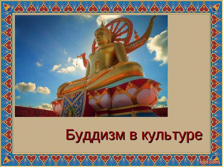 Буддизм в культуре