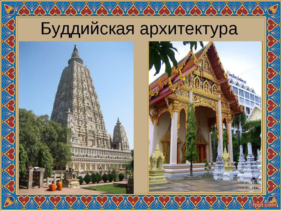 Буддийская архитектура