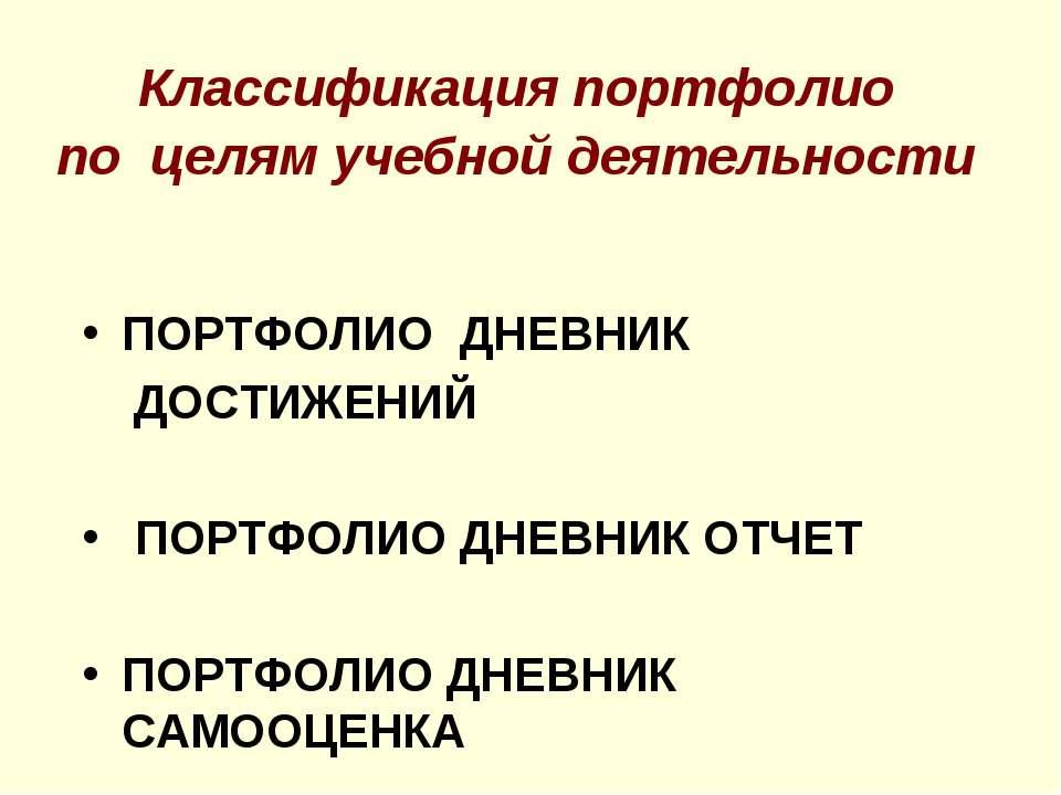 Классификация портфолио по целям учебной деятельности ПОРТФОЛИО ДНЕВНИК ДОСТИ...