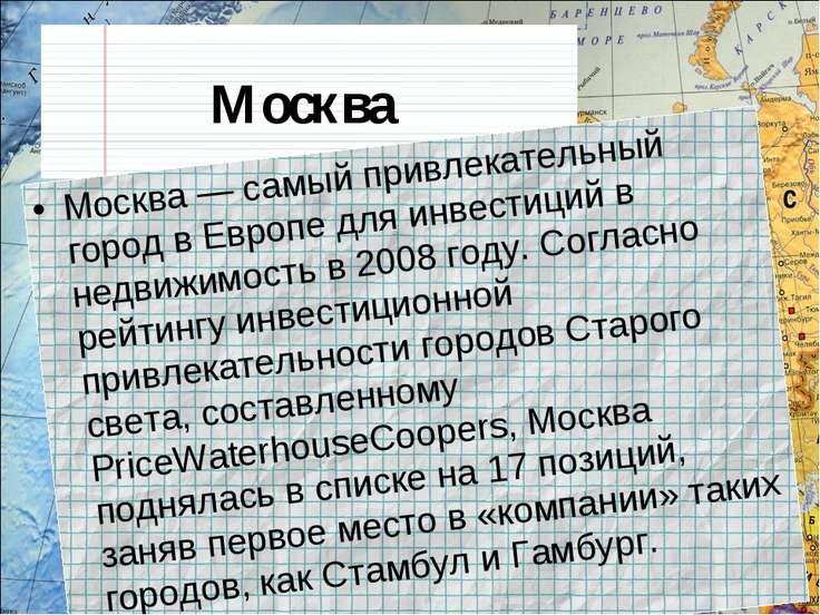 Москва Москва — самый привлекательный город в Европе для инвестиций в недвижи...