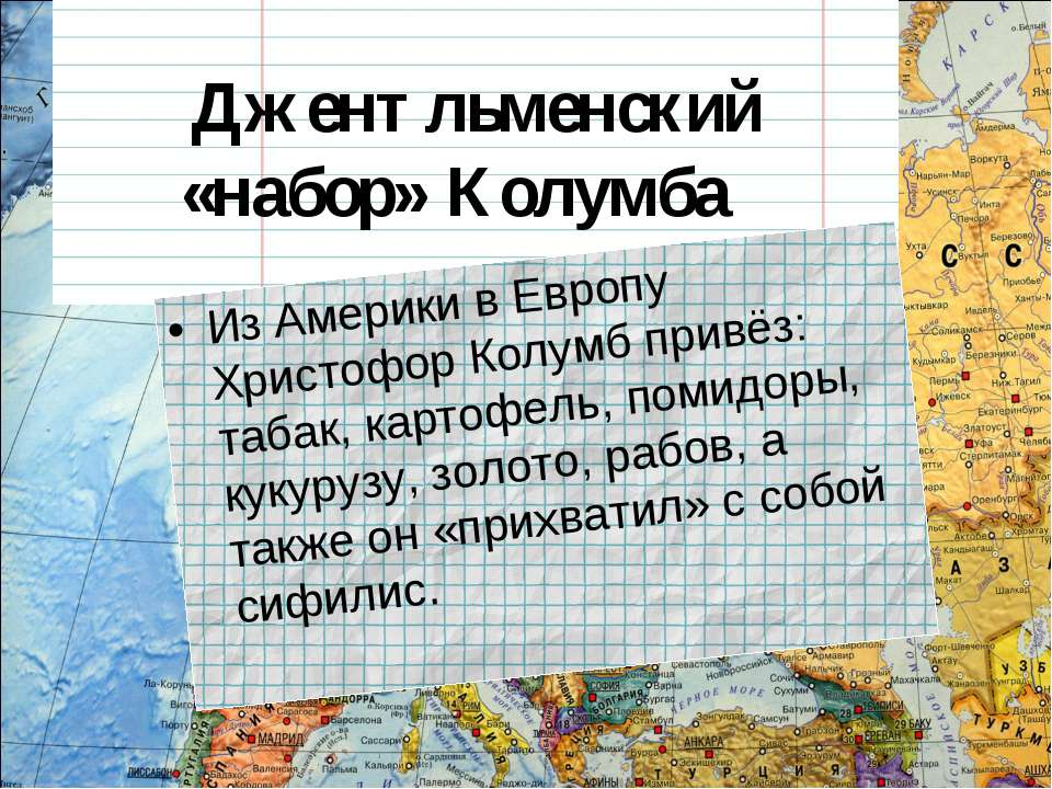 Джентльменский «набор» Колумба Из Америки в Европу Христофор Колумб привёз: т...