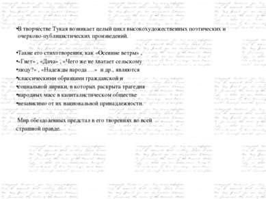 В творчестве Тукая возникает целый цикл высокохудожественных поэтических и оч...
