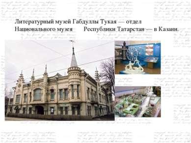 Литературный музей Габдуллы Тукая — отдел Национального музея Республики Тата...