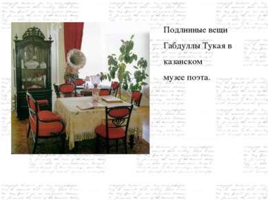 Подлинныевещи ГабдуллыТукаяв казанском музеепоэта.