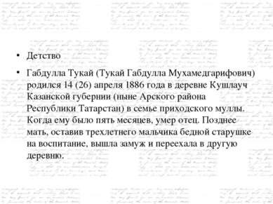 Детство Габдулла Тукай (Тукай Габдулла Мухамедгарифович) родился 14 (26) апре...
