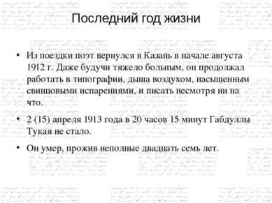 Последний год жизни Из поездки поэт вернулся в Казань в начале августа 1912 г...