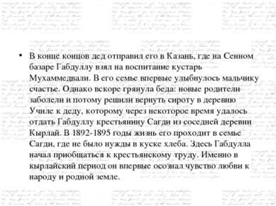 В конце концов дед отправил его в Казань, где на Сенном базаре Габдуллу взял ...
