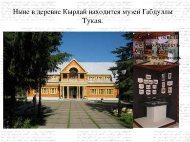 Ныне в деревне Кырлай находится музей Габдуллы Тукая.
