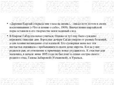«Деревня Кырлай открыла мне глаза на жизнь», - писал поэт потом в своих воспо...