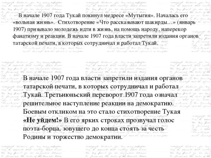 В начале 1907 года Тукай покинул медресе «Мутыгия». Началась его «вольная жиз...