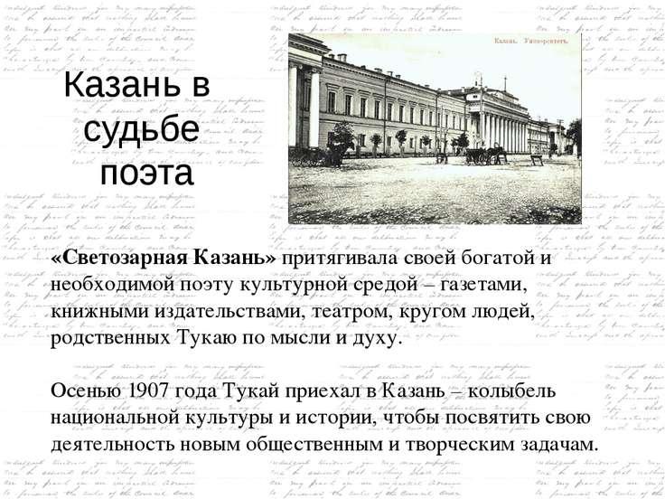 Казань в судьбе поэта «Светозарная Казань» притягивала своей богатой и необхо...
