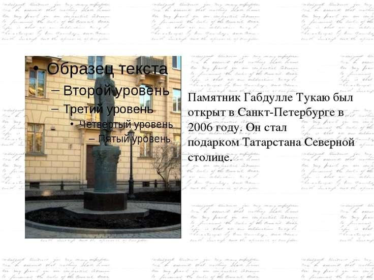Памятник ГабдуллеТукаюбыл открытвСанкт-Петербургев 2006 году. Он стал по...