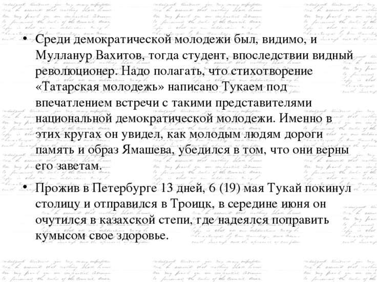 Среди демократической молодежи был, видимо, и Мулланур Вахитов, тогда студент...