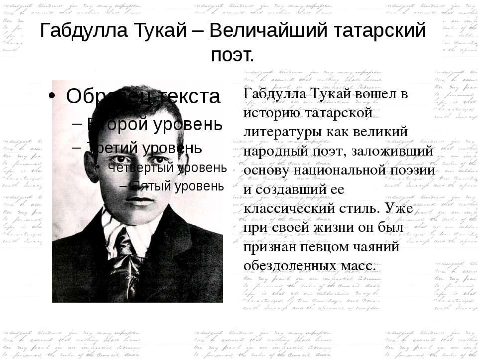 Габдулла Тукай – Величайший татарский поэт. Габдулла Тукай вошел в историю та...