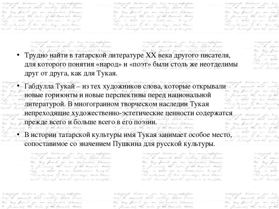 Трудно найти в татарской литературе ХХ века другого писателя, для которого по...