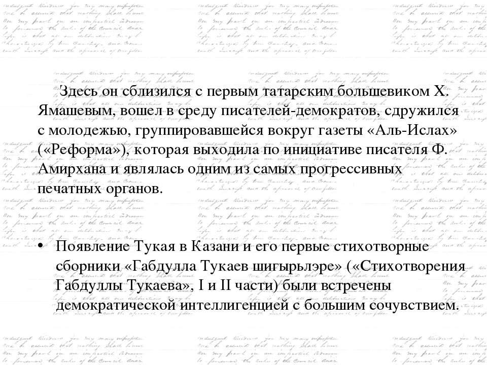 Здесь он сблизился с первым татарским большевиком Х. Ямашевым, вошел в сред...