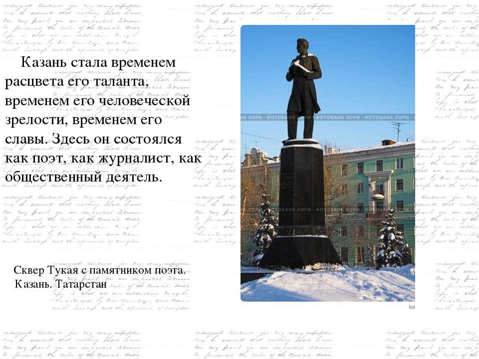 Казань стала временем расцвета его таланта, временем его человеческой зрелост...