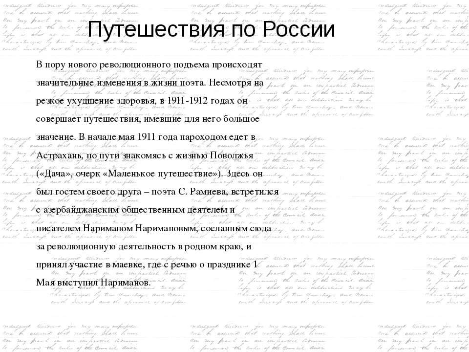 Путешествия по России В пору нового революционного подъема происходят значите...