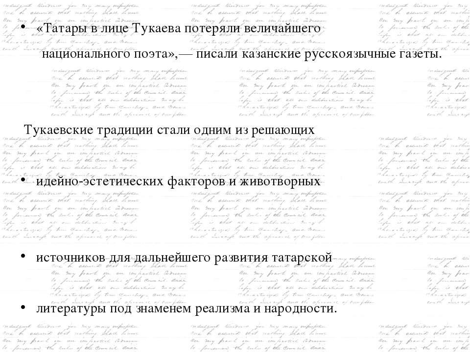 «Татары в лице Тукаева потеряли величайшего национального поэта»,— писали каз...