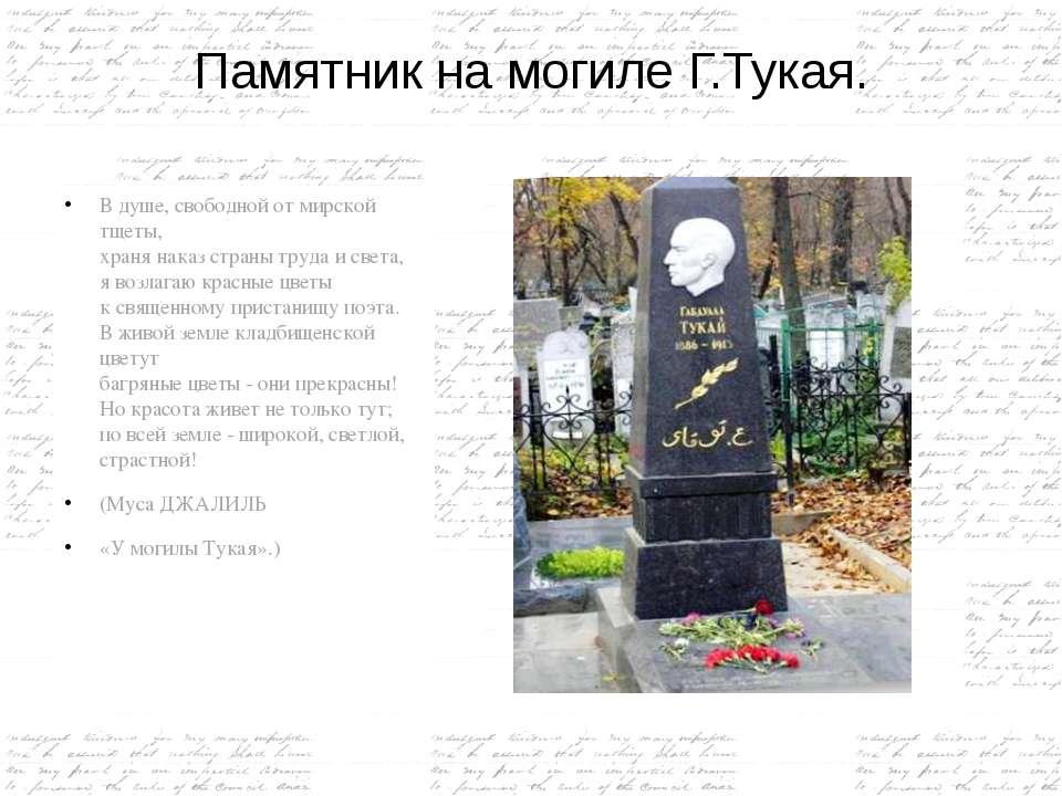 Памятник на могиле Г.Тукая. В душе, свободной от мирской тщеты, храня наказ с...