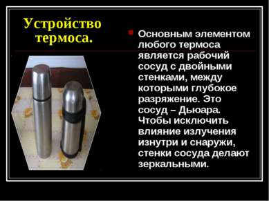 Устройство термоса. Основным элементом любого термоса является рабочий сосуд ...