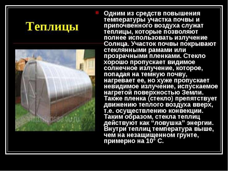 Теплицы Одним из средств повышения температуры участка почвы и припочвенного ...