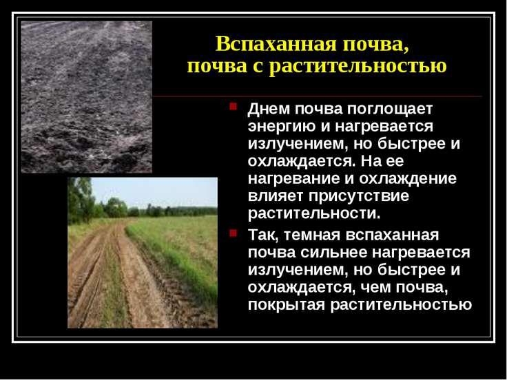 Вспаханная почва, почва с растительностью Днем почва поглощает энергию и нагр...