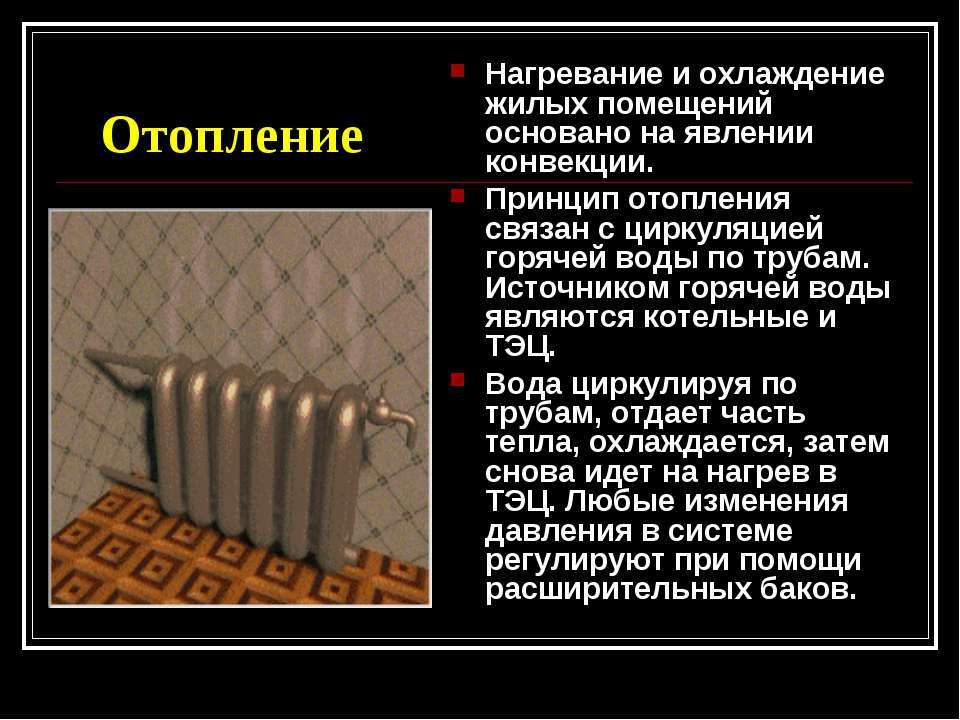 Отопление Нагревание и охлаждение жилых помещений основано на явлении конвекц...