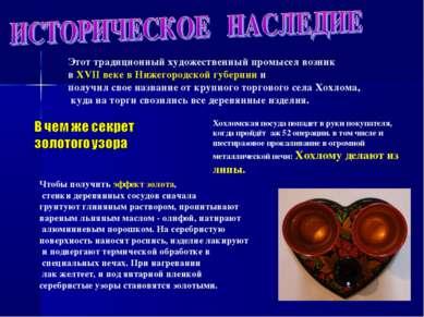 Этот традиционный художественный промысел возник в XVII веке в Нижегородской ...