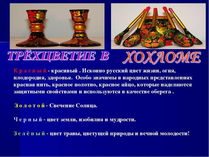 К р а с н ы й - красивый . Исконно русский цвет жизни, огня, плодородия, здор...