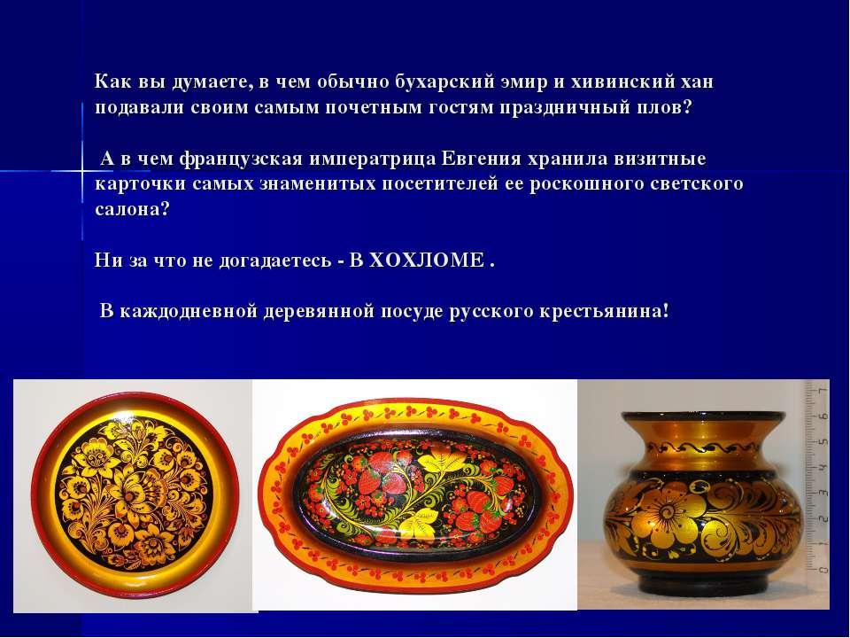 Как вы думаете, в чем обычно бухарский эмир и хивинский хан подавали своим са...